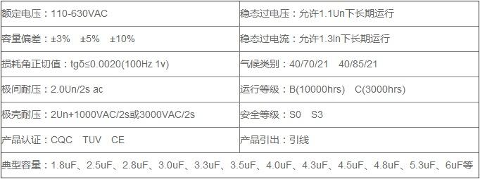 空调风机电容器技术参数表