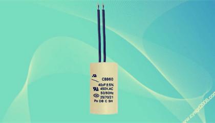 CBB60和CBB65电容器在概念和作用上的差异
